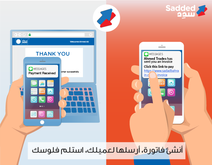 SADAD - Pay Anywhere, Anytime
